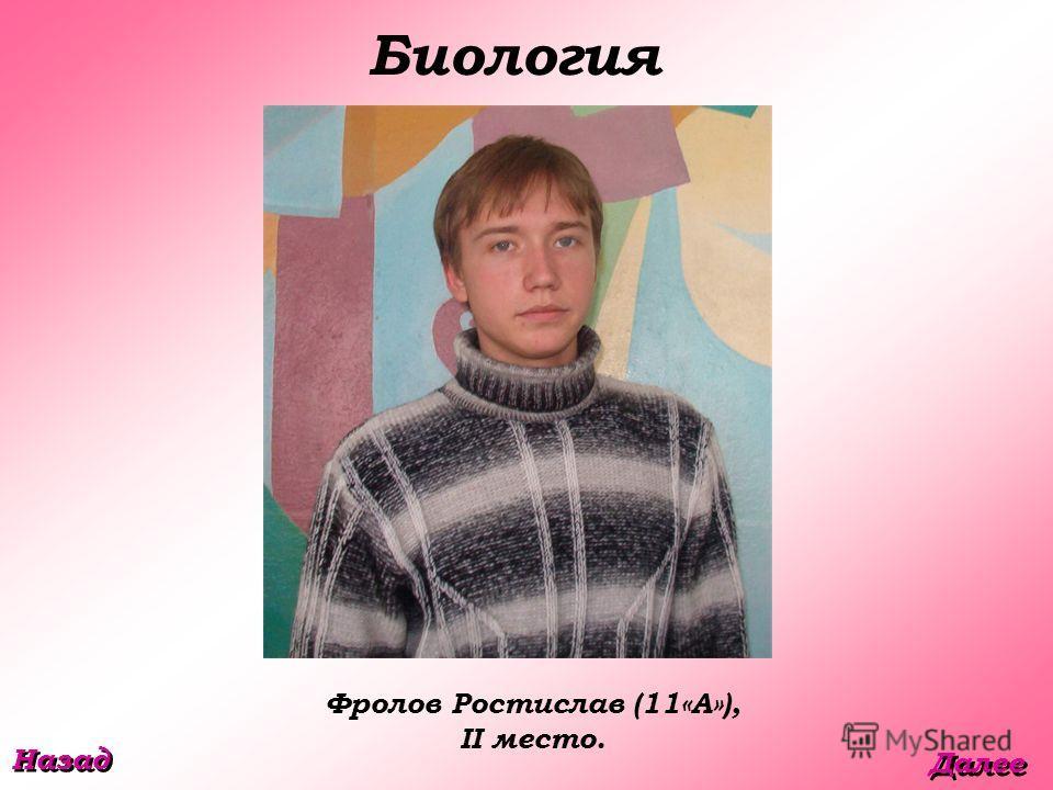 Биология Фролов Ростислав (11«А»), II место. Далее Назад