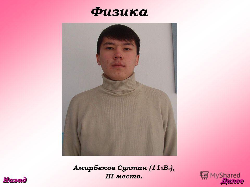 Физика Амирбеков Султан (11«В»), III место. Далее Назад