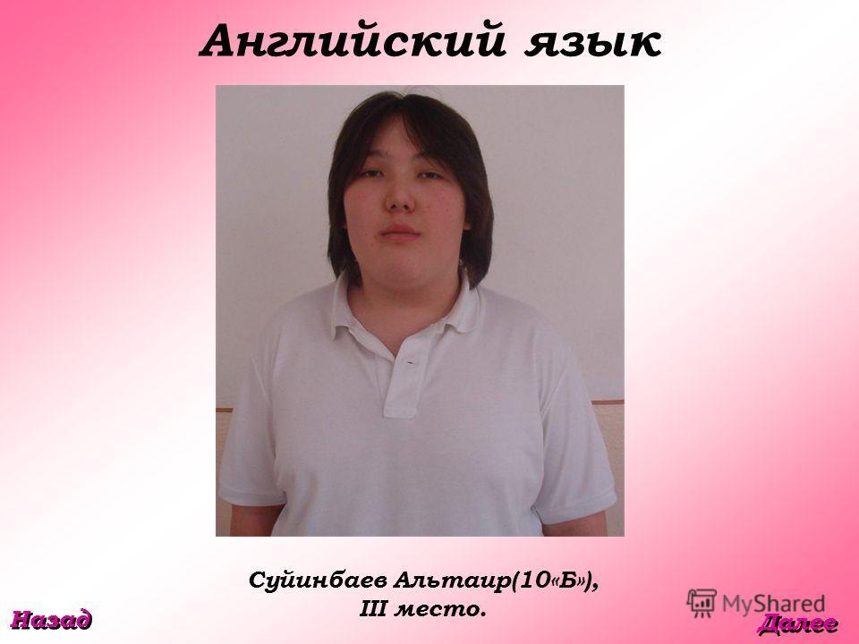 Английский язык Суйинбаев Альтаир(10«Б»), III место. Далее