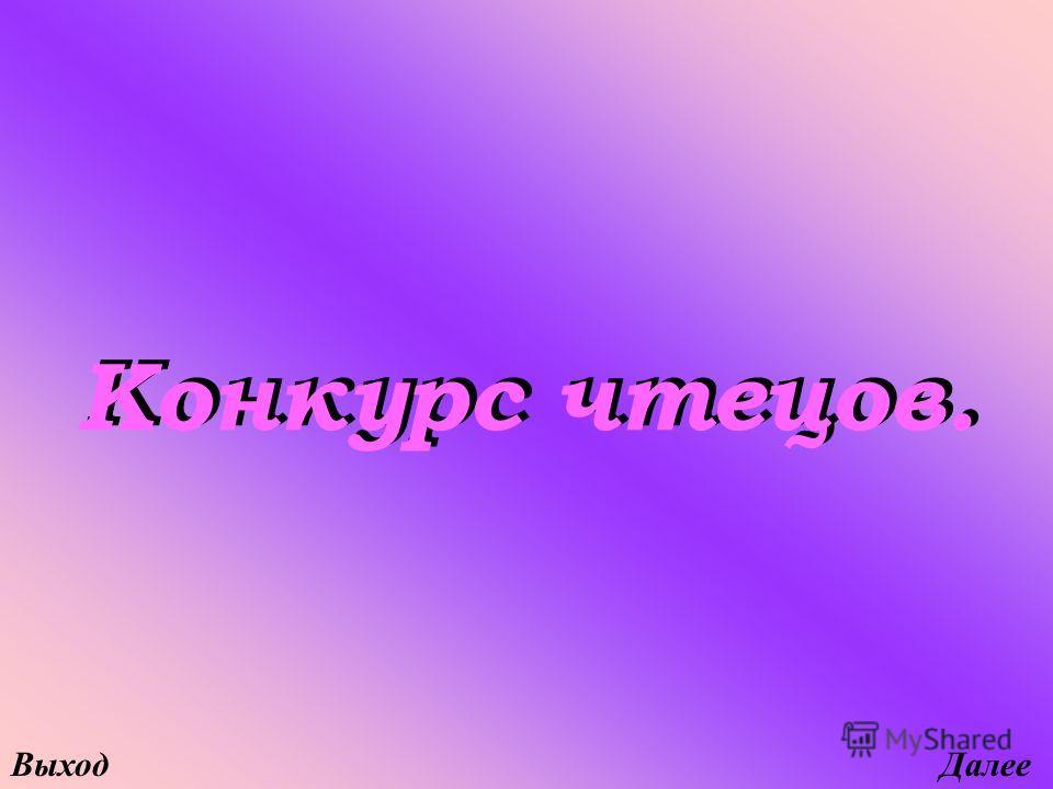 ДалееВыход Конкурс чтецов.