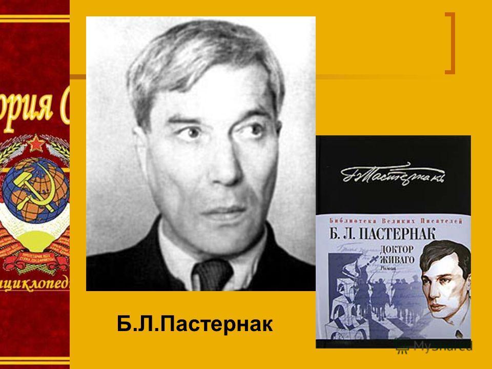 Б.Л.Пастернак