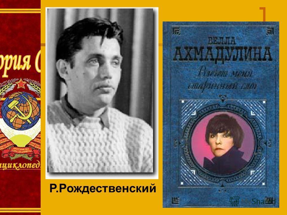 Р.Рождественский