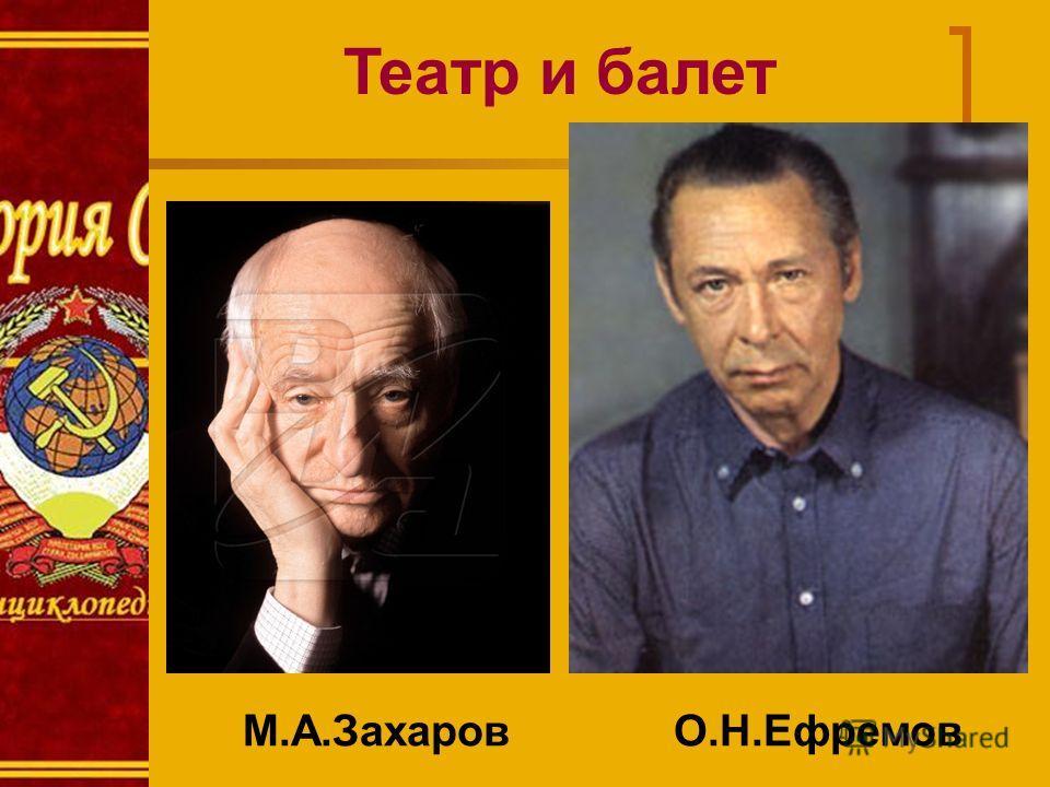 Театр и балет М.А.ЗахаровО.Н.Ефремов
