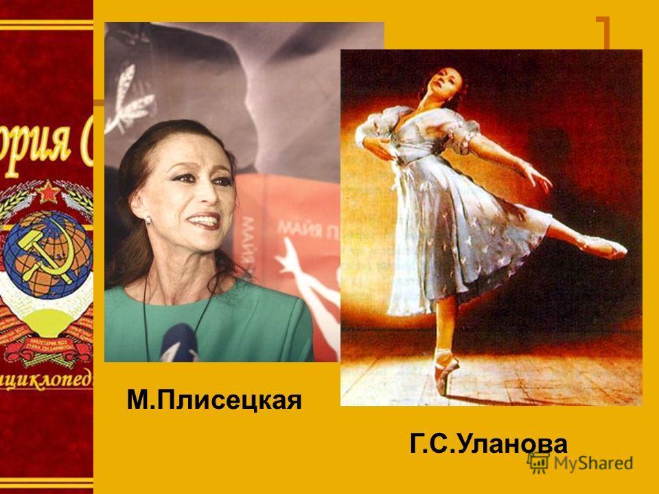М.Плисецкая Г.С.Уланова