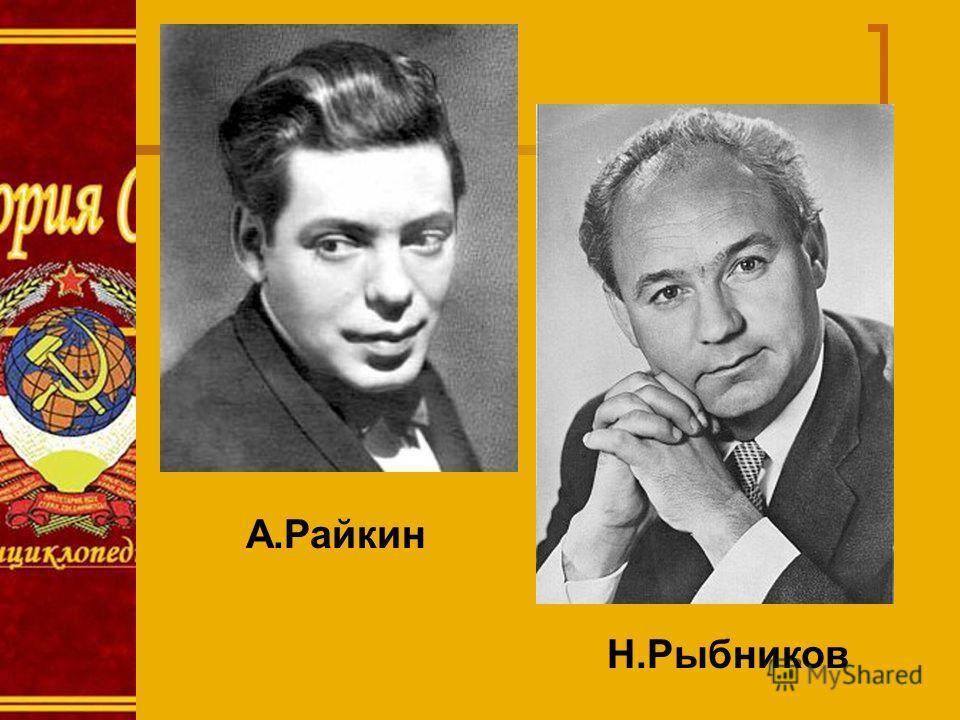 А.Райкин Н.Рыбников