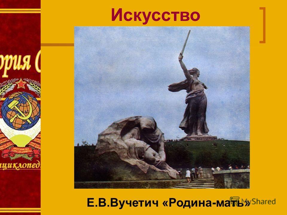 Искусство Е.В.Вучетич «Родина-мать»