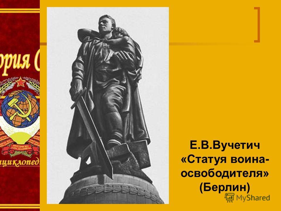 Е.В.Вучетич «Статуя воина- освободителя» (Берлин)