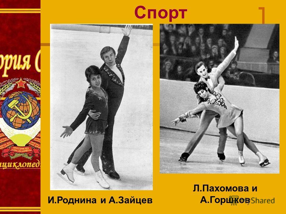Спорт И.Роднина и А.Зайцев Л.Пахомова и А.Горшков