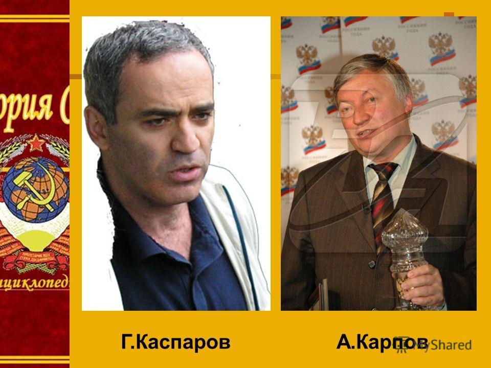 Г.КаспаровА.Карпов
