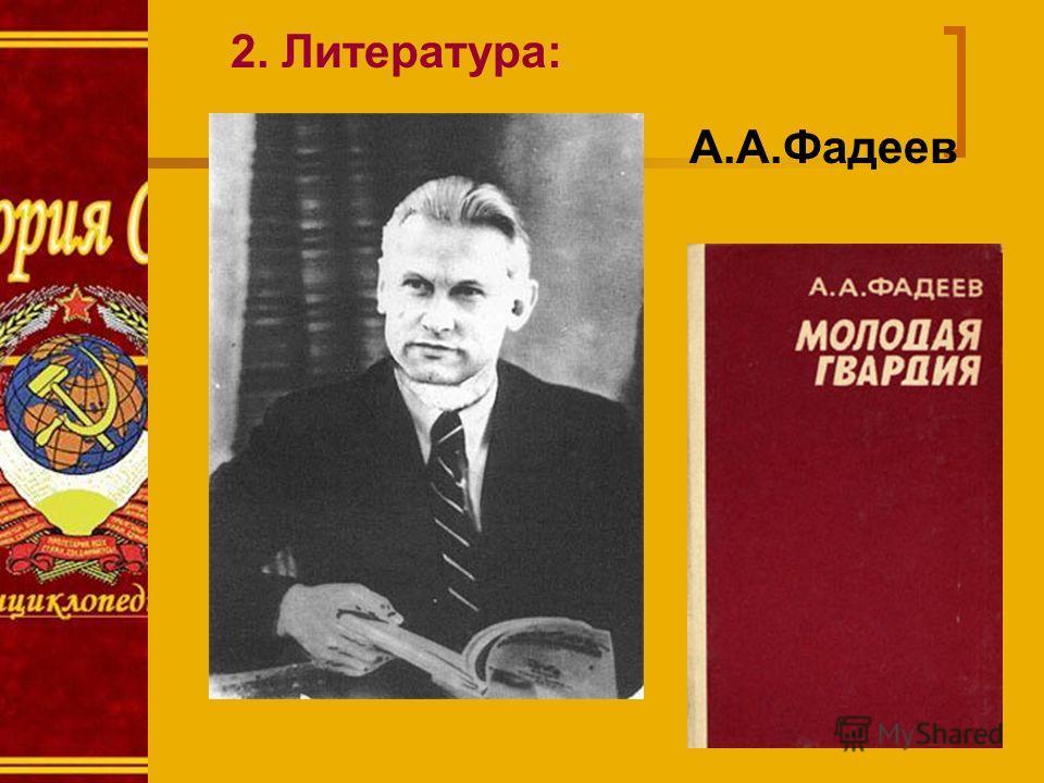 2. Литература: А.А.Фадеев
