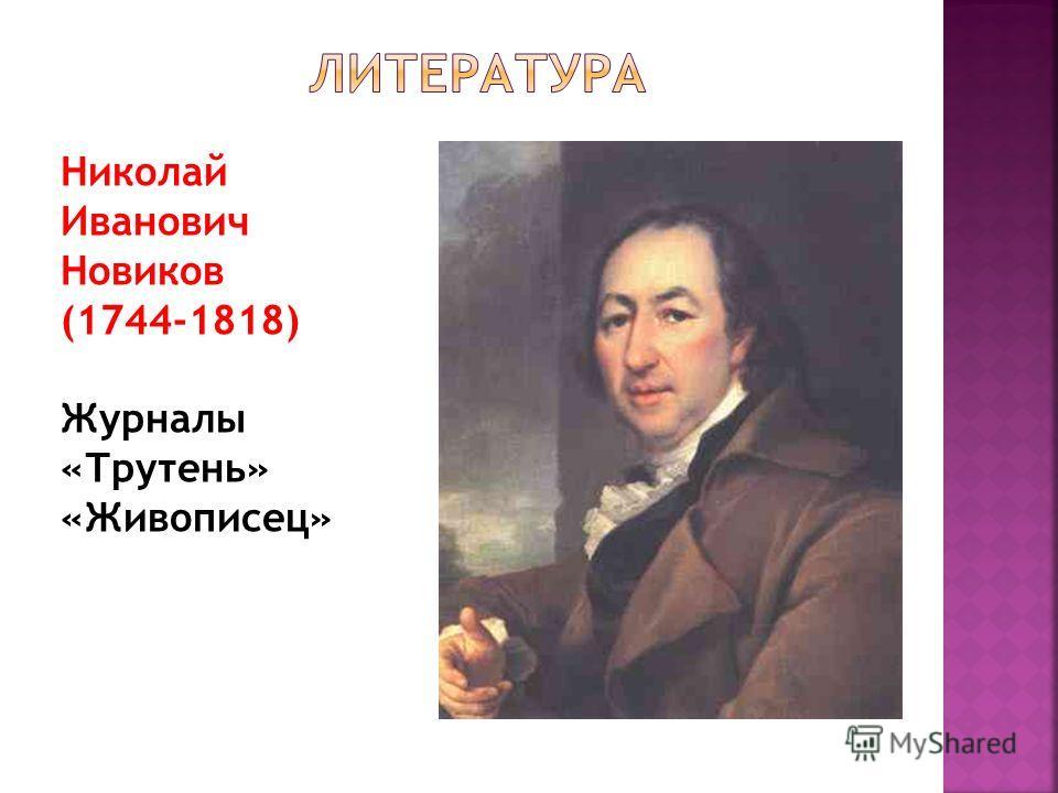 Николай Иванович Новиков (1744-1818) Журналы «Трутень» «Живописец»