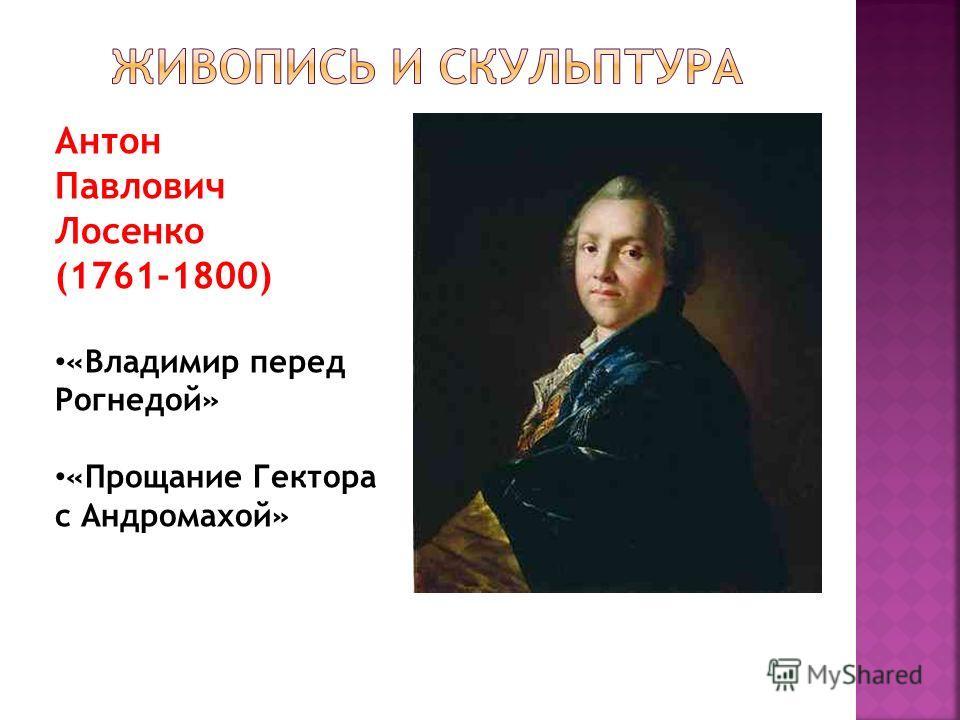 Антон Павлович Лосенко (1761-1800) «Владимир перед Рогнедой» «Прощание Гектора с Андромахой»