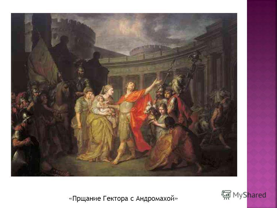 «Прщание Гектора с Андромахой»