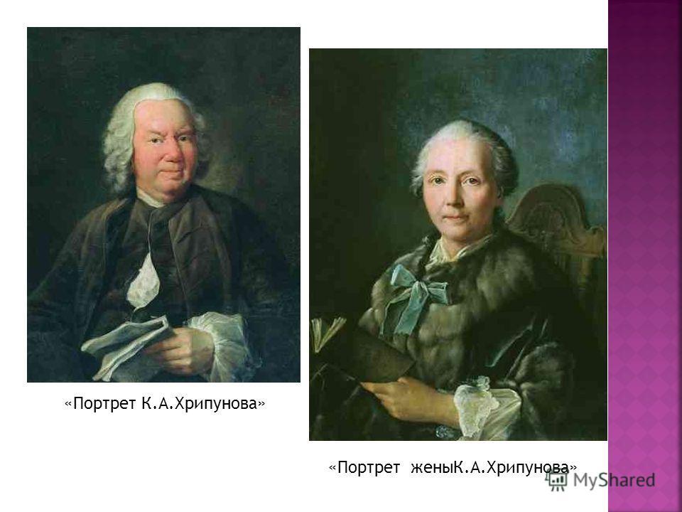 «Портрет К.А.Хрипунова» «Портрет женыК.А.Хрипунова»
