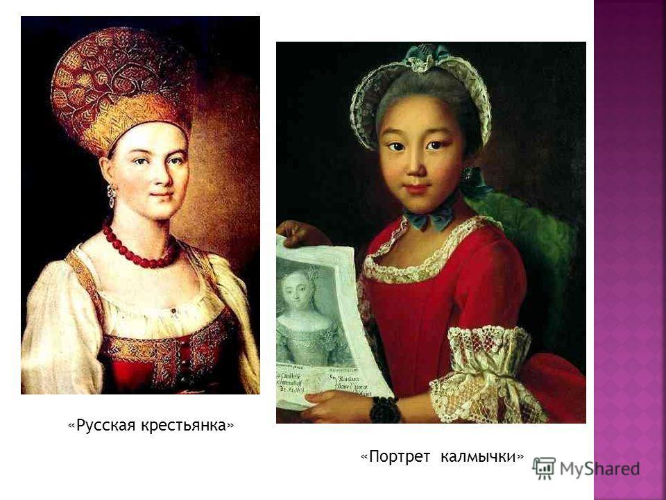 «Русская крестьянка» «Портрет калмычки»