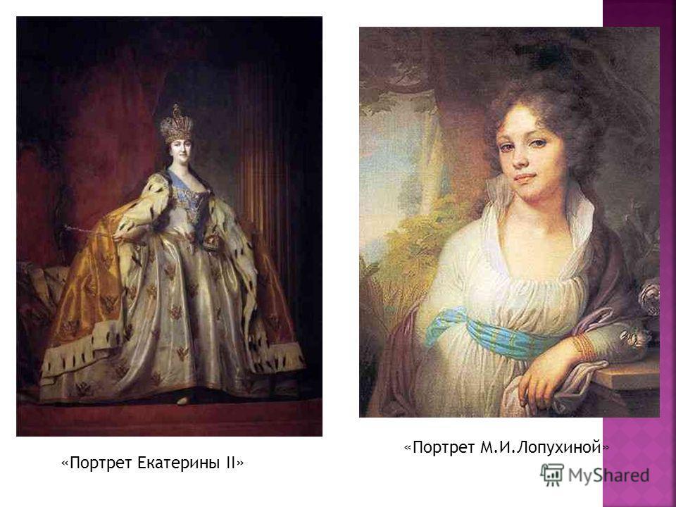 «Портрет Екатерины II» «Портрет М.И.Лопухиной»