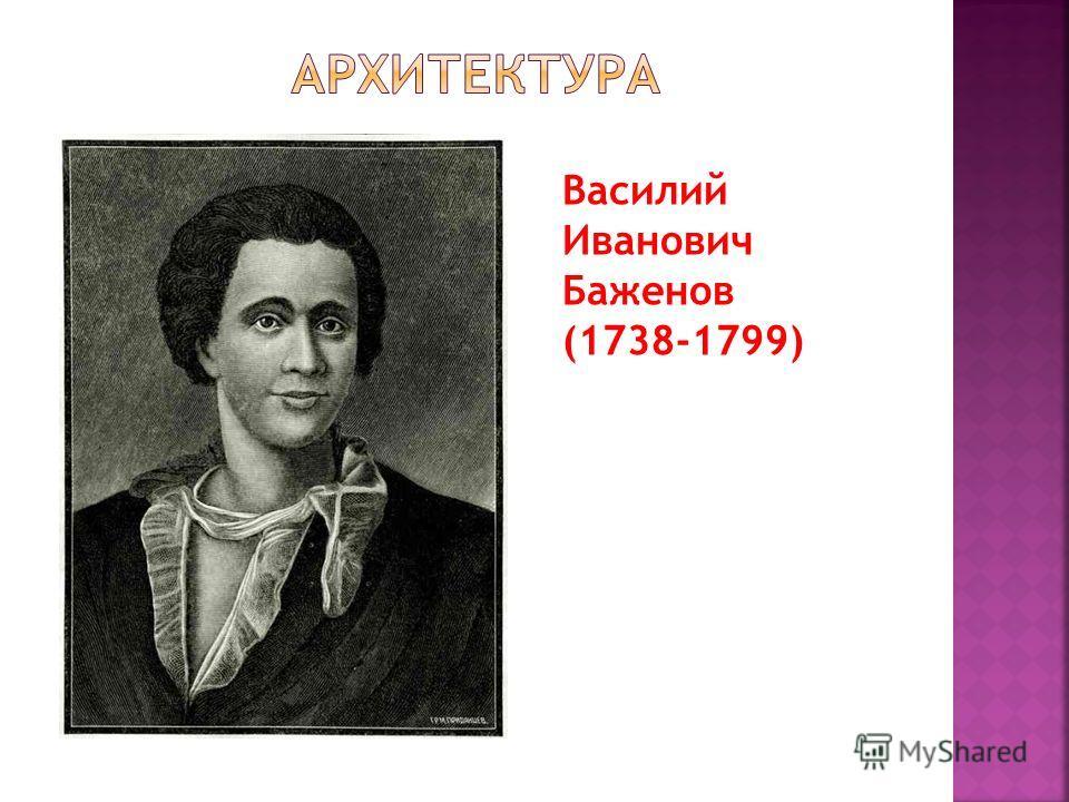 Василий Иванович Баженов (1738-1799)