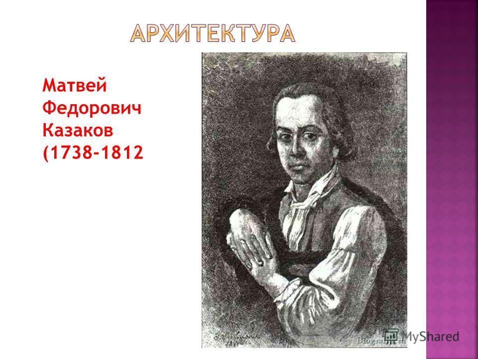 Матвей Федорович Казаков (1738-1812