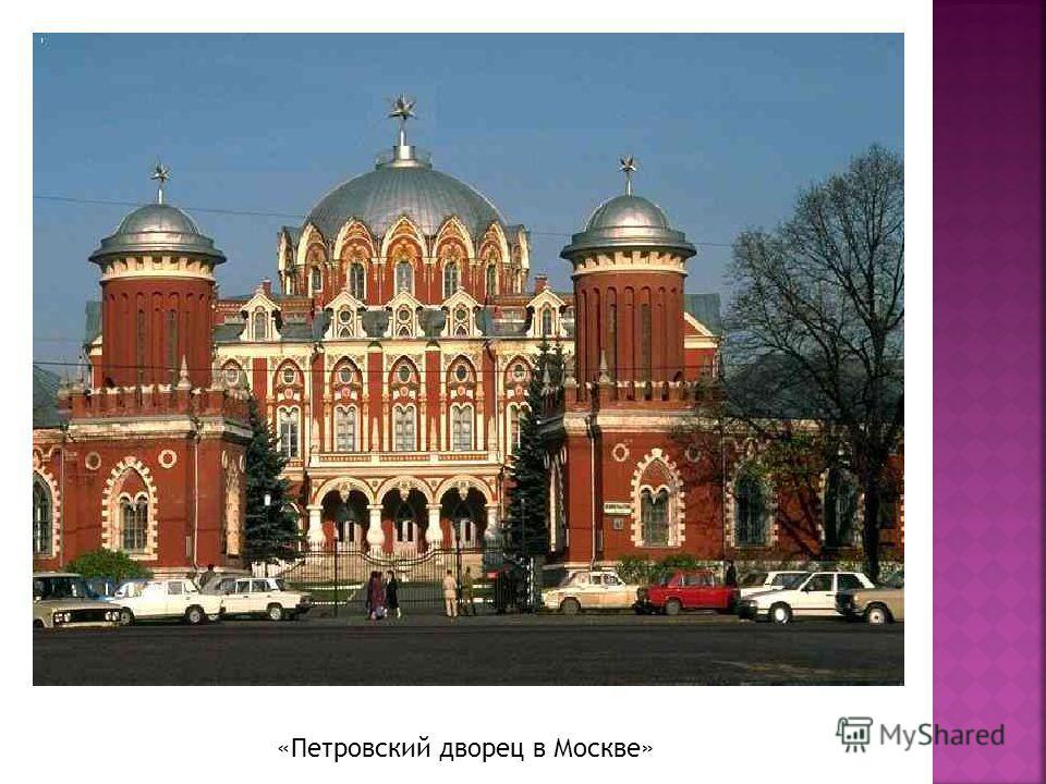 «Петровский дворец в Москве»
