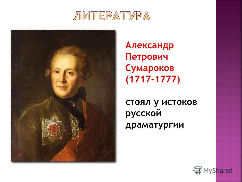 Александр Петрович Сумароков (1717-1777) стоял у истоков русской драматургии
