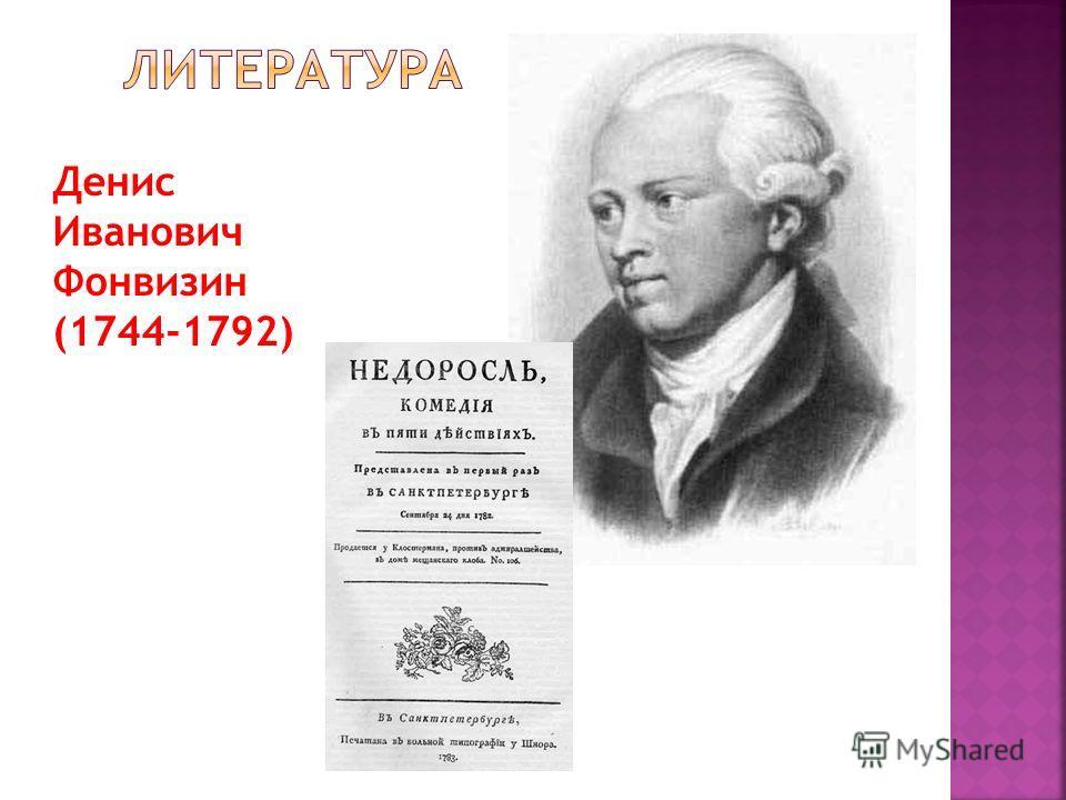 Денис Иванович Фонвизин (1744-1792)