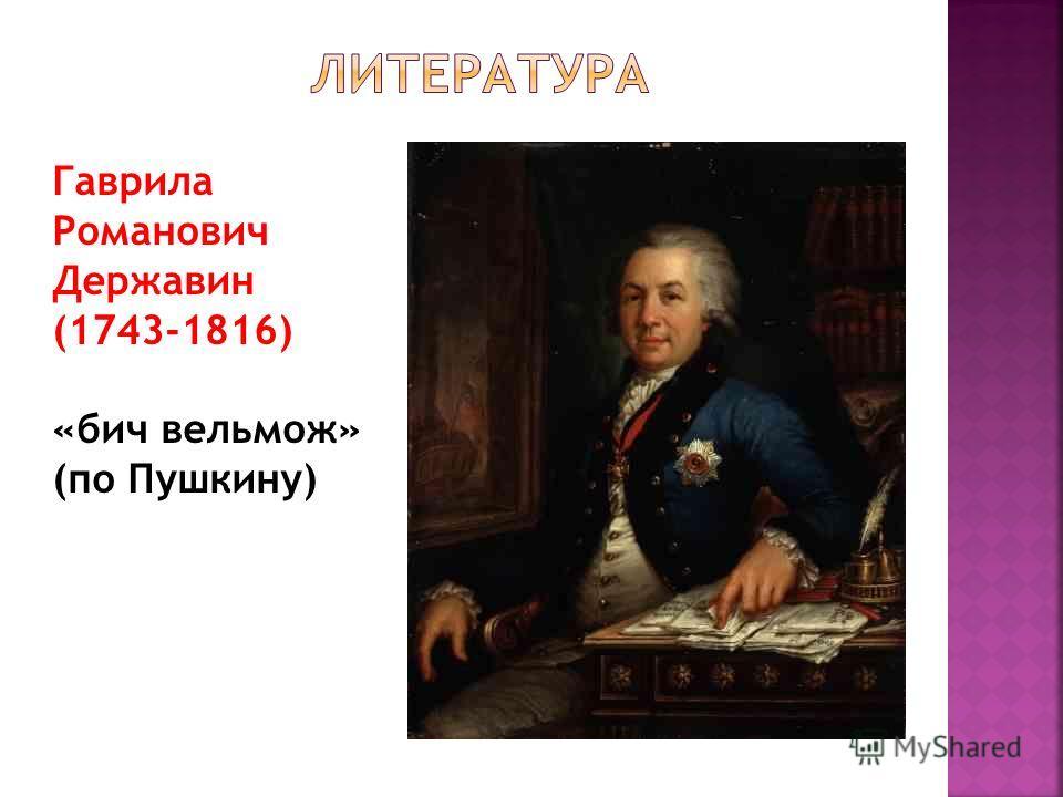 Гаврила Романович Державин (1743-1816) «бич вельмож» (по Пушкину)
