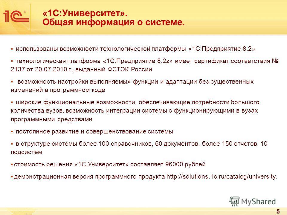555 «1С:Университет». Общая информация о системе. использованы возможности технологической платформы «1С:Предприятие 8.2» технологическая платформа «1С:Предприятие 8.2z» имеет сертификат соответствия 2137 от 20.07.2010 г., выданный ФСТЭК России возмо