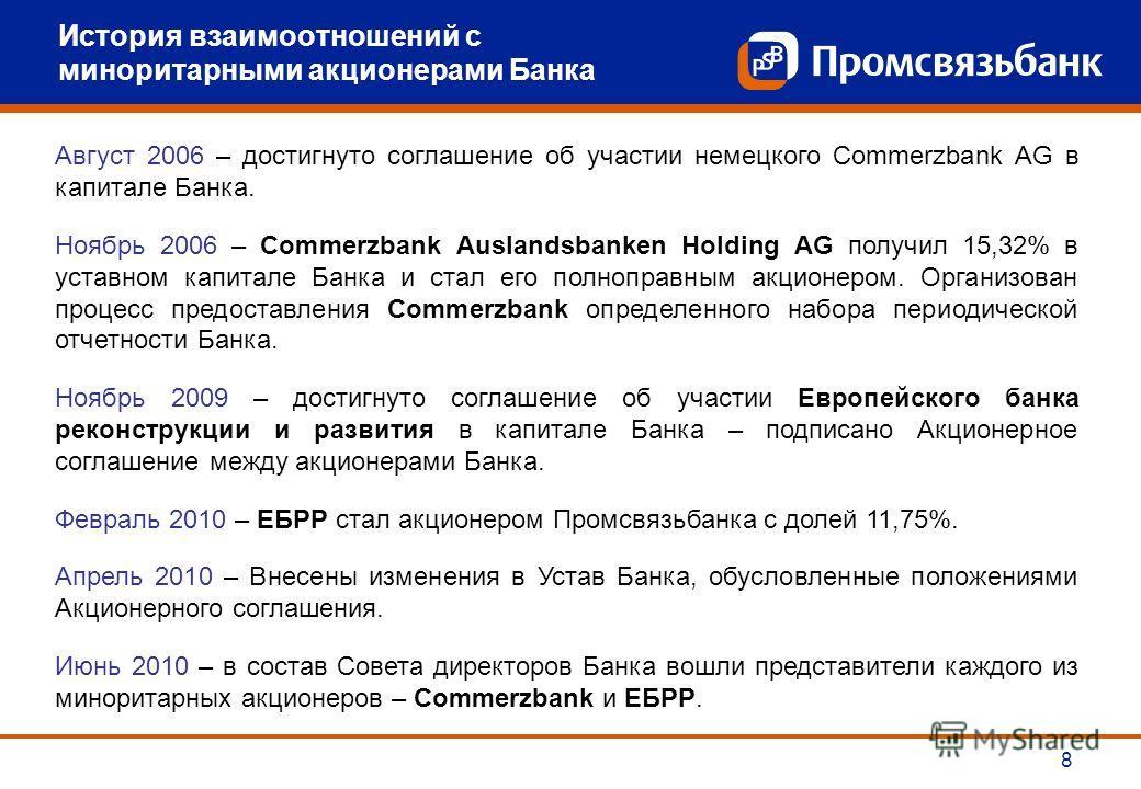 8 История взаимоотношений с миноритарными акционерами Банка Август 2006 – достигнуто соглашение об участии немецкого Commerzbank AG в капитале Банка. Ноябрь 2006 – Commerzbank Auslandsbanken Holding AG получил 15,32% в уставном капитале Банка и стал