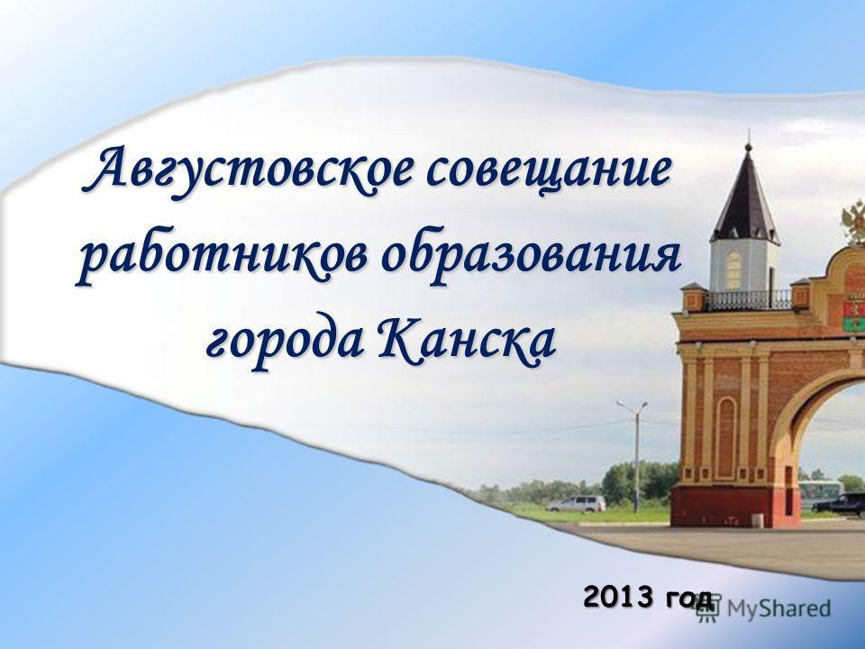 Августовское совещание работников образования города Канска 2013 год