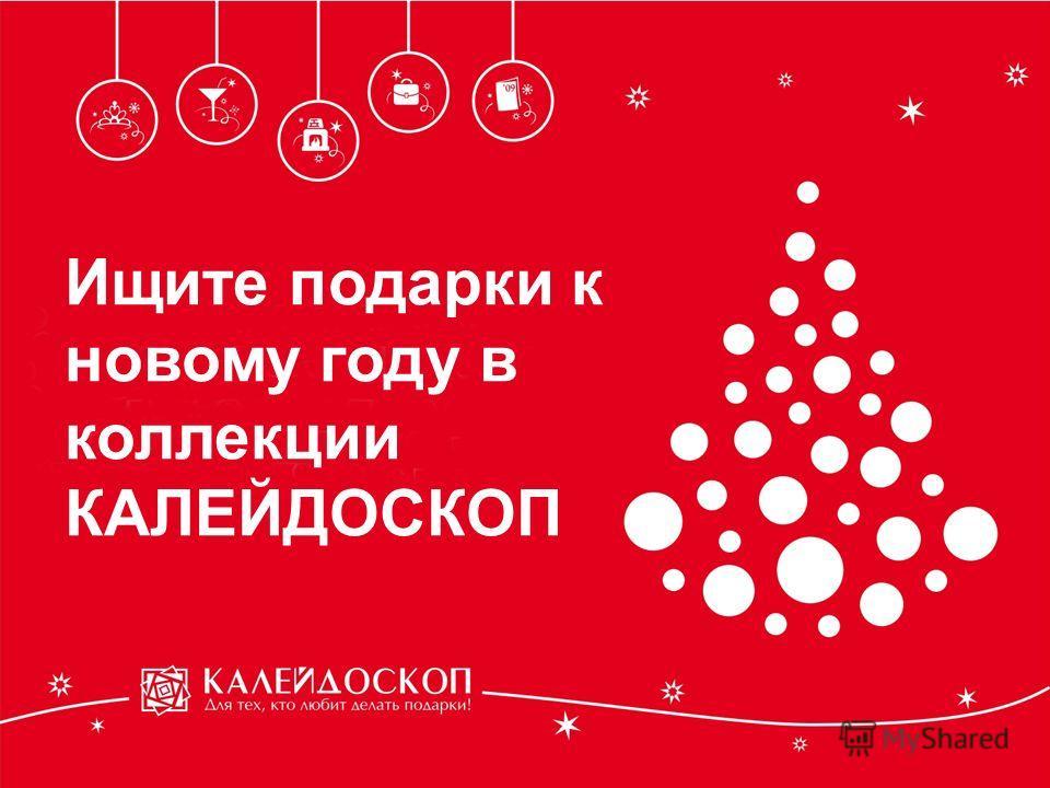 Ищите подарки к новому году в коллекции КАЛЕЙДОСКОП