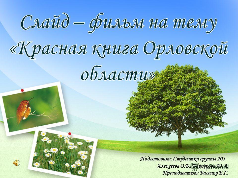 Подготовили: Студентки группы 203 Алексеева О.Б., Барсукова Ю.А. Преподаватель: Басенко Е.С.