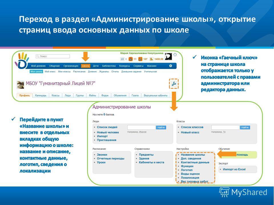 Переход в раздел «Администрирование школы», открытие страниц ввода основных данных по школе
