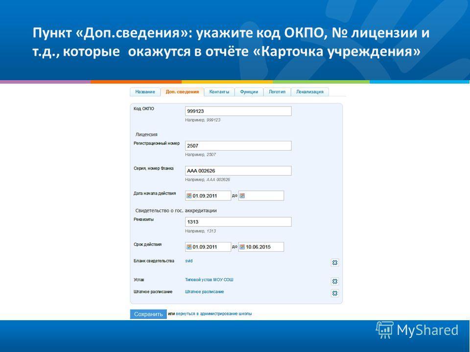 Пункт «Доп.сведения»: укажите код ОКПО, лицензии и т.д., которые окажутся в отчёте «Карточка учреждения»