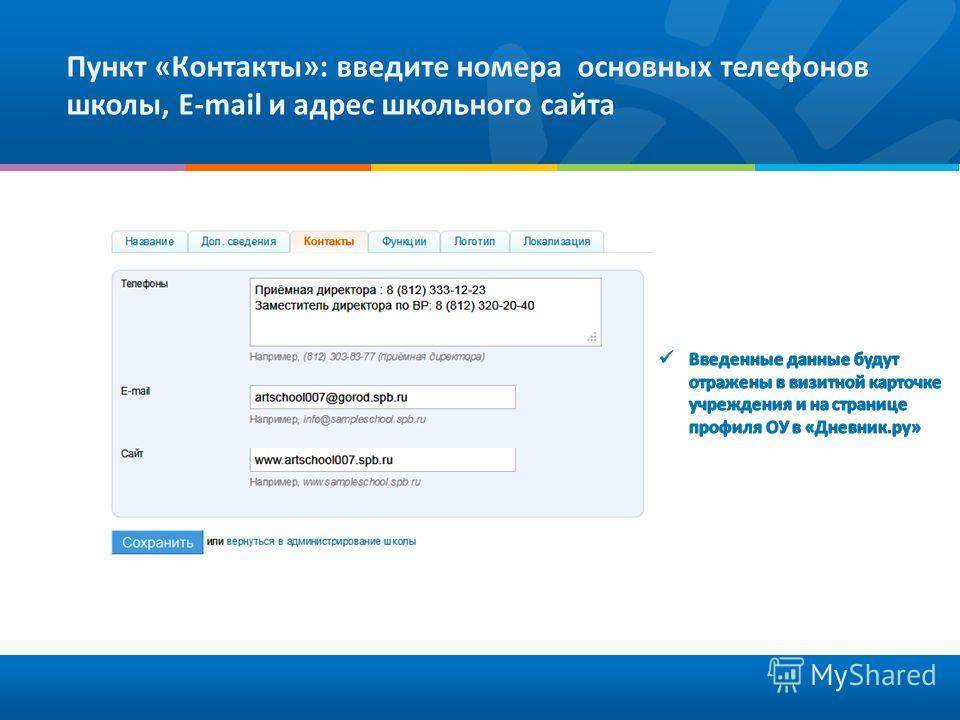 Пункт «Контакты»: введите номера основных телефонов школы, E-mail и адрес школьного сайта