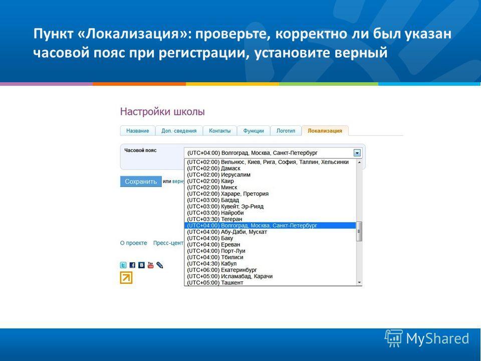 Пункт «Локализация»: проверьте, корректно ли был указан часовой пояс при регистрации, установите верный