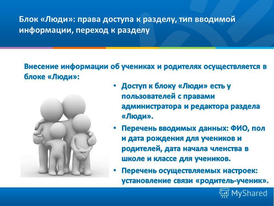 Блок «Люди»: права доступа к разделу, тип вводимой информации, переход к разделу