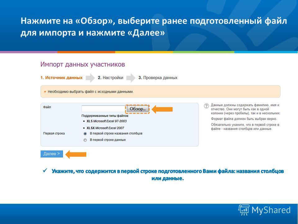 Нажмите на «Обзор», выберите ранее подготовленный файл для импорта и нажмите «Далее»