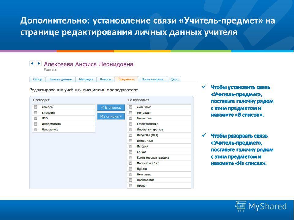 Дополнительно: установление связи «Учитель-предмет» на странице редактирования личных данных учителя
