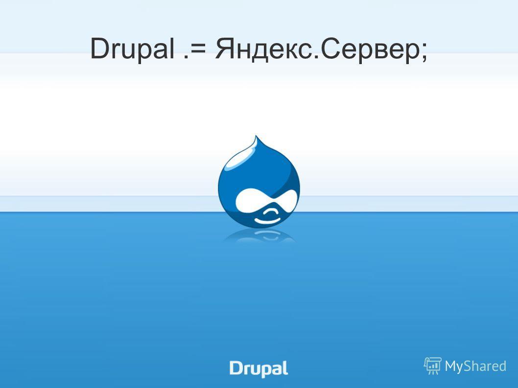 Drupal.= Яндекс.Сервер; DrupalConf. Москва. 03.12.2011