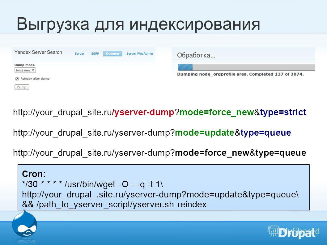 Выгрузка для индексирования http://your_drupal_site.ru/yserver-dump?mode=force_new&type=strict http://your_drupal_site.ru/yserver-dump?mode=update&type=queue http://your_drupal_site.ru/yserver-dump?mode=force_new&type=queue Cron: */30 * * * * /usr/bi