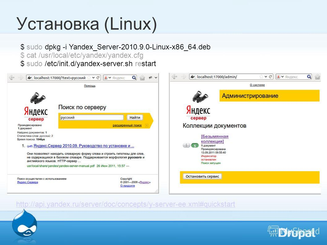 Установка (Linux) $ sudo dpkg -i Yandex_Server-2010.9.0-Linux-x86_64.deb $ cat /usr/local/etc/yandex/yandex.cfg $ sudo /etc/init.d/yandex-server.sh restart http://api.yandex.ru/server/doc/concepts/y-server-ee.xml#quickstart