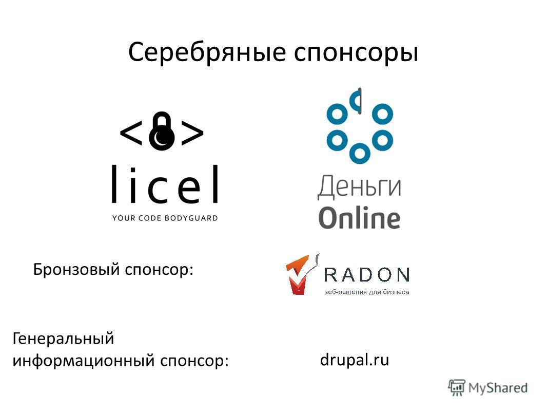 Серебряные спонсоры Бронзовый спонсор: Генеральный информационный спонсор: drupal.ru