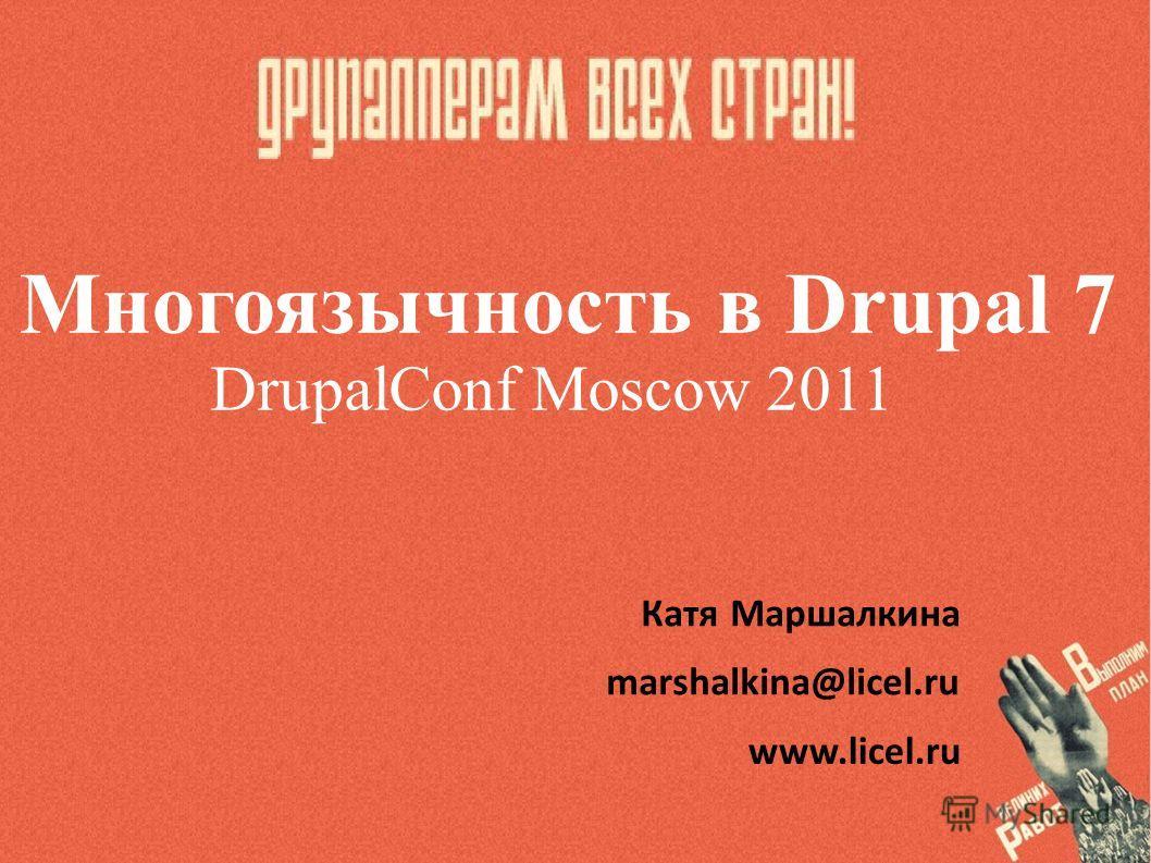 Многоязычность в Drupal 7 DrupalConf Moscow 2011 Катя Маршалкина marshalkina@licel.ru www.licel.ru