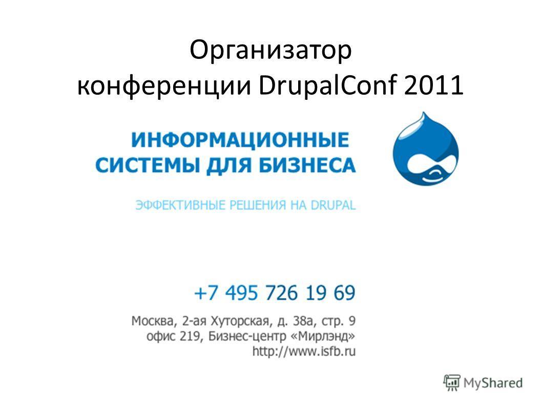 Организатор конференции DrupalConf 2011