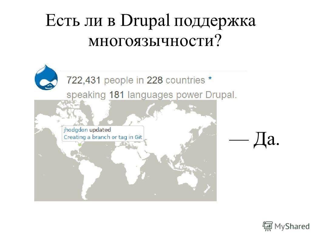 Есть ли в Drupal поддержка многоязычности? Да.