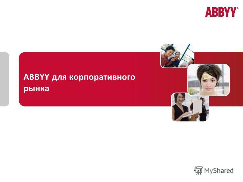 ABBYY для корпоративного рынка