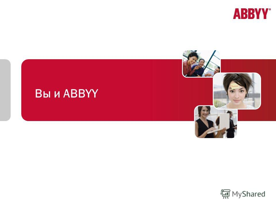 Вы и ABBYY