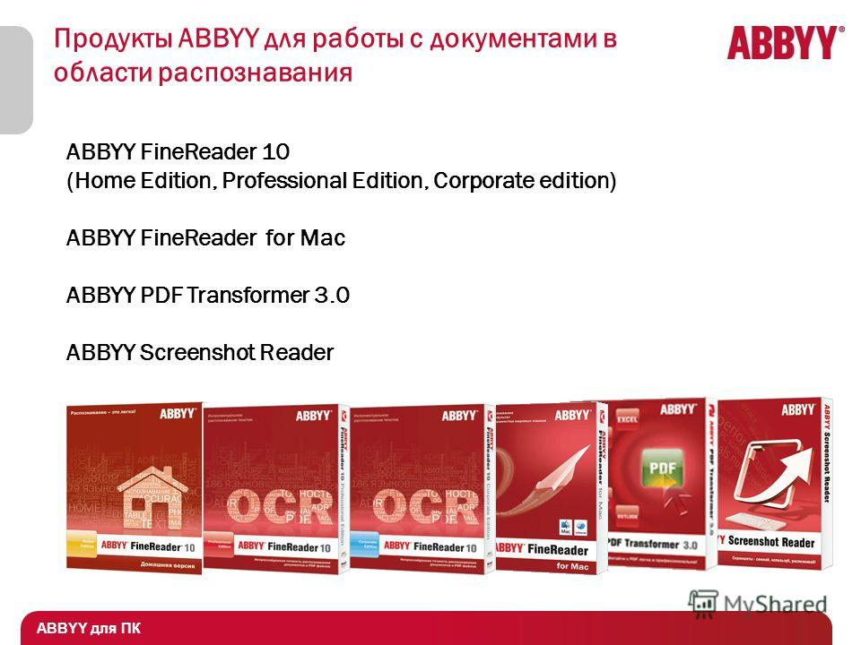 ABBYY для ПК Продукты ABBYY для работы с документами в области распознавания ABBYY FineReader 10 (Home Edition, Professional Edition, Corporate edition) ABBYY FineReader for Mac ABBYY PDF Transformer 3.0 ABBYY Screenshot Reader