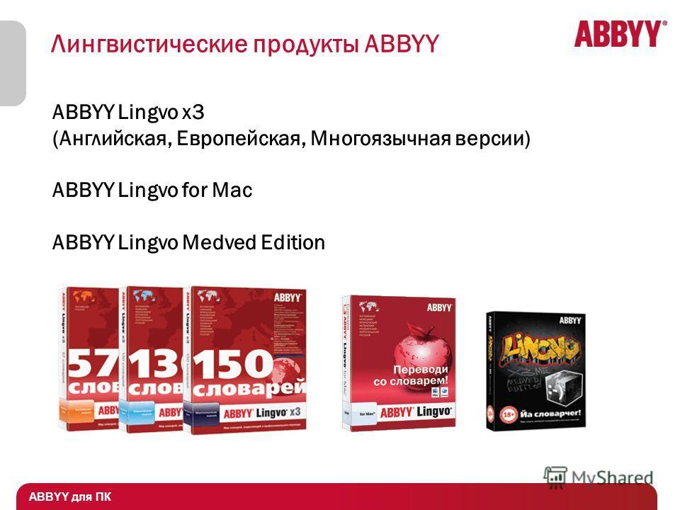 ABBYY для ПК Лингвистические продукты ABBYY ABBYY Lingvo x3 (Английская, Европейская, Многоязычная версии) ABBYY Lingvo for Mac ABBYY Lingvo Medved Edition