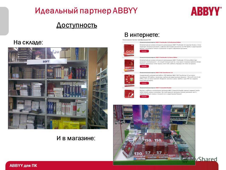 ABBYY для ПК В интернете: На складе: И в магазине: Идеальный партнер ABBYY Доступность